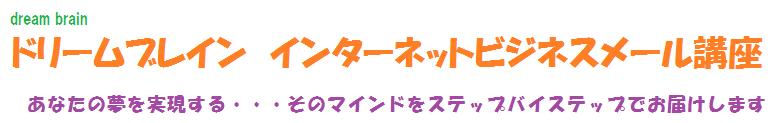 ★ドリームブレイン★メール通信講座